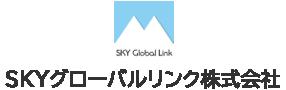 SKYグローバルリンク|三重県四日市市【公式サイト】